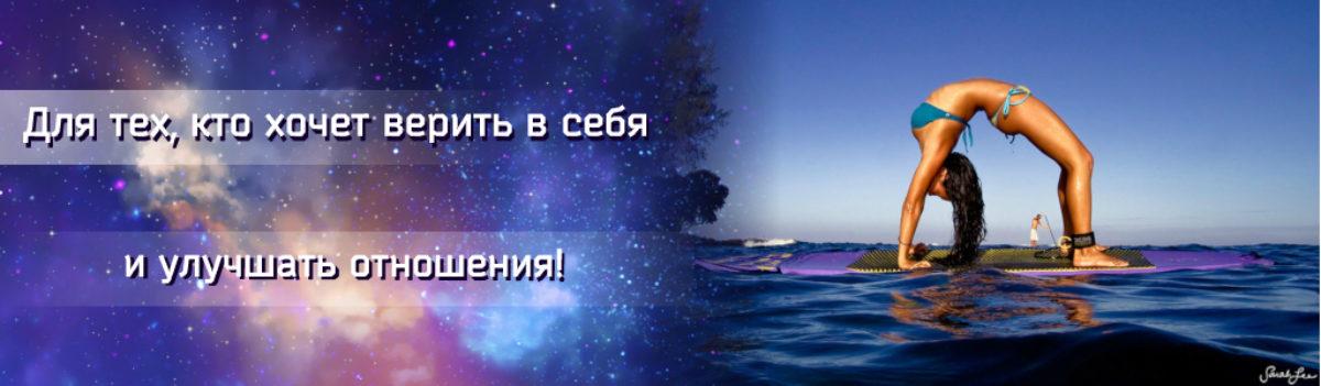 ВЕРЬ В СЕБЯ!